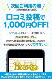 口コミ投稿で1000円OFF